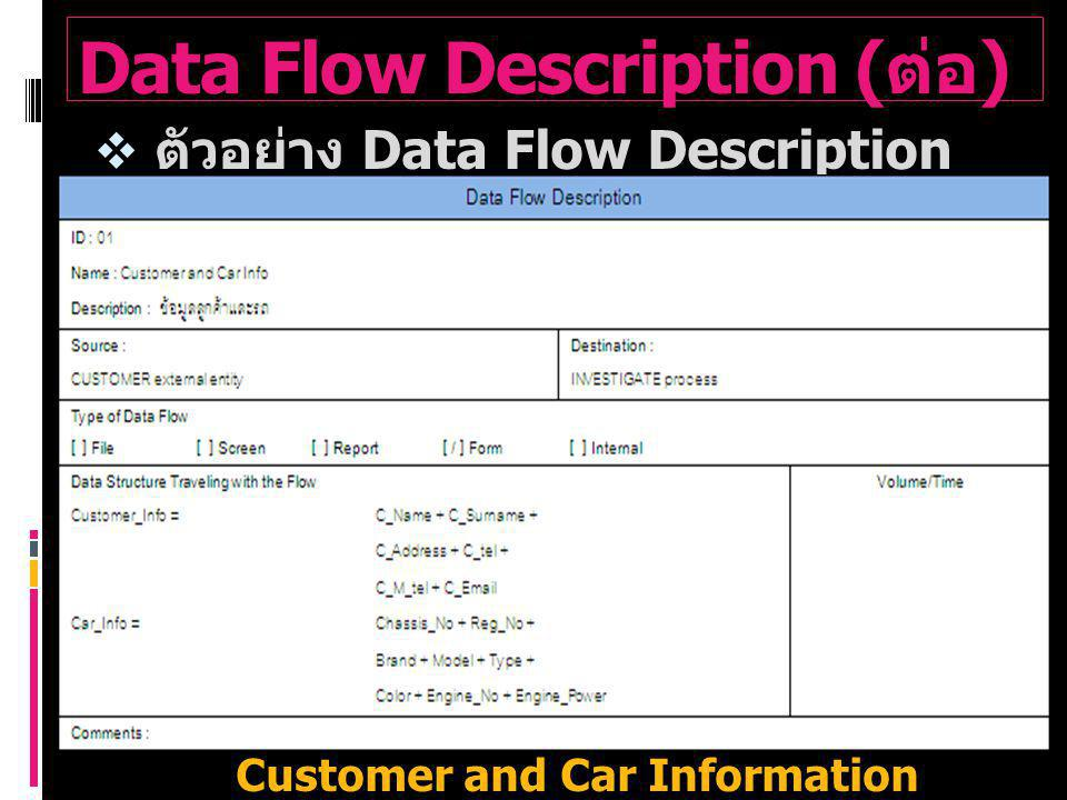Data Flow Description (ต่อ)