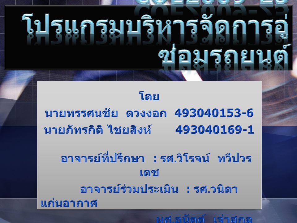 COE2009-25 โปรแกรมบริหารจัดการอู่ซ่อมรถยนต์