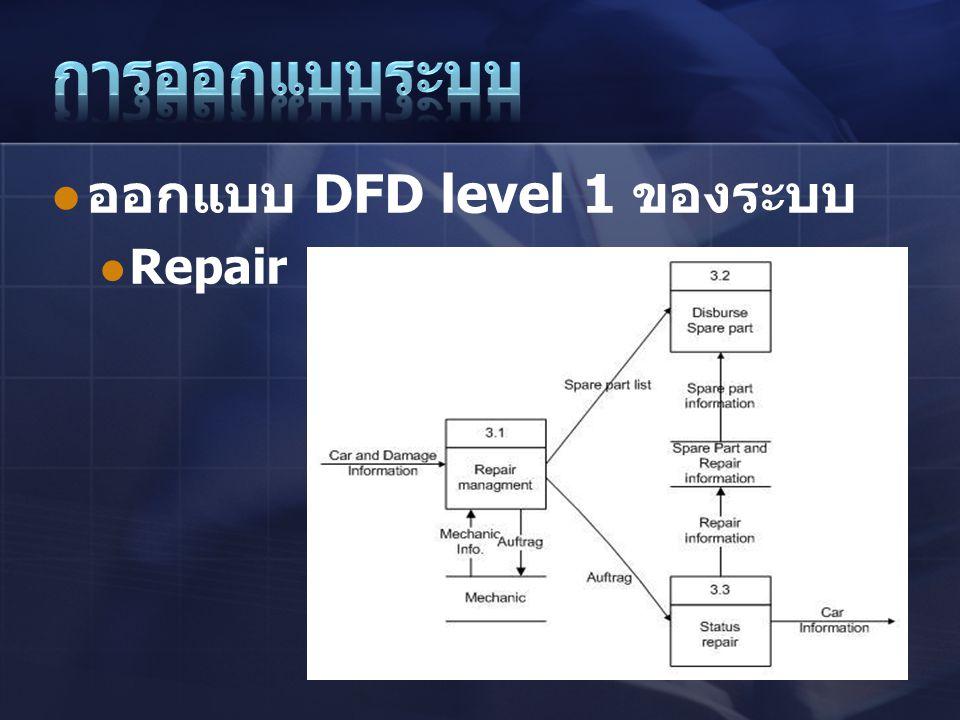 การออกแบบระบบ ออกแบบ DFD level 1 ของระบบ Repair