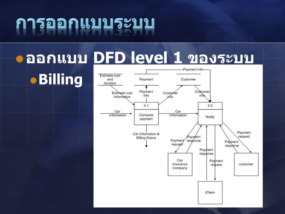 การออกแบบระบบ ออกแบบ DFD level 1 ของระบบ Billing