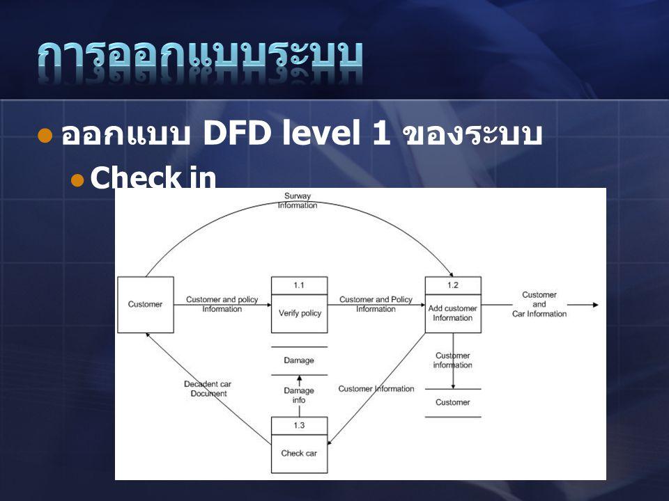 การออกแบบระบบ ออกแบบ DFD level 1 ของระบบ Check in