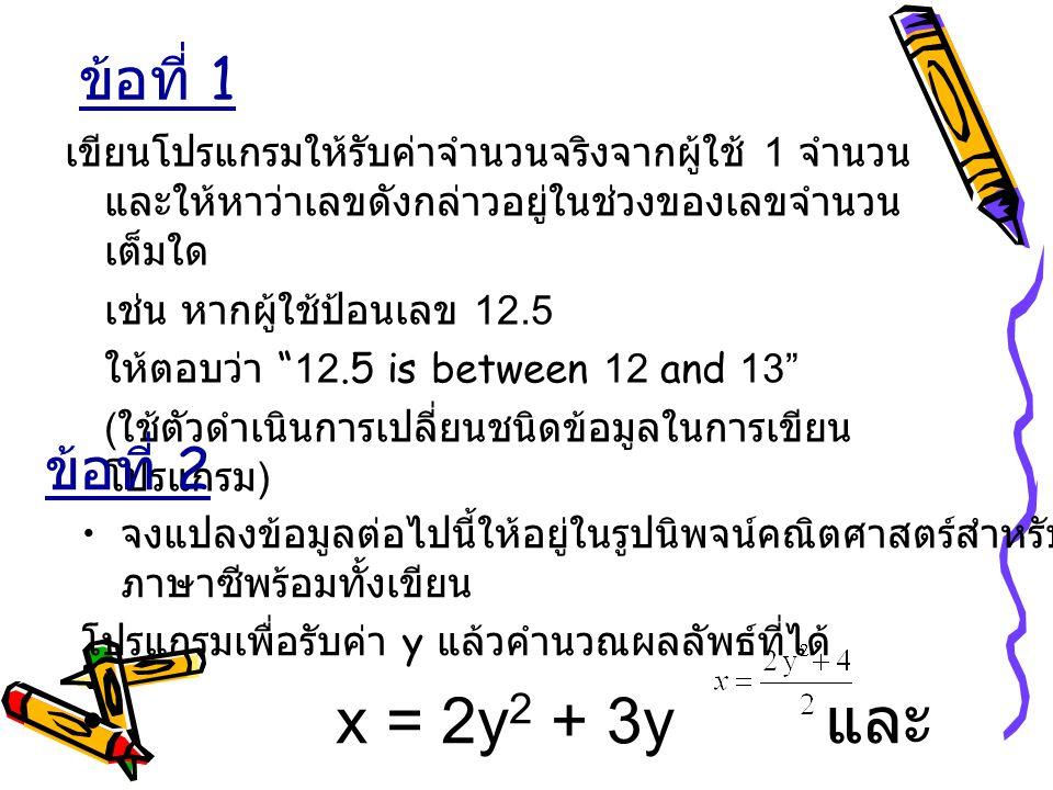 x = 2y2 + 3y และ ข้อที่ 1 ข้อที่ 2