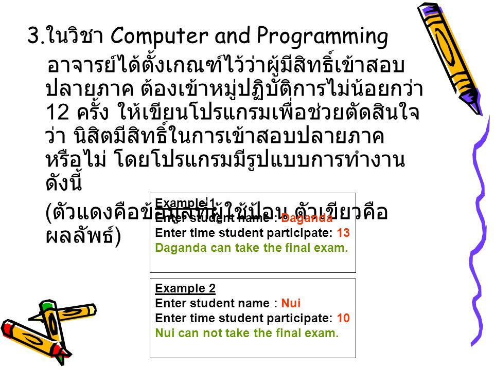3.ในวิชา Computer and Programming