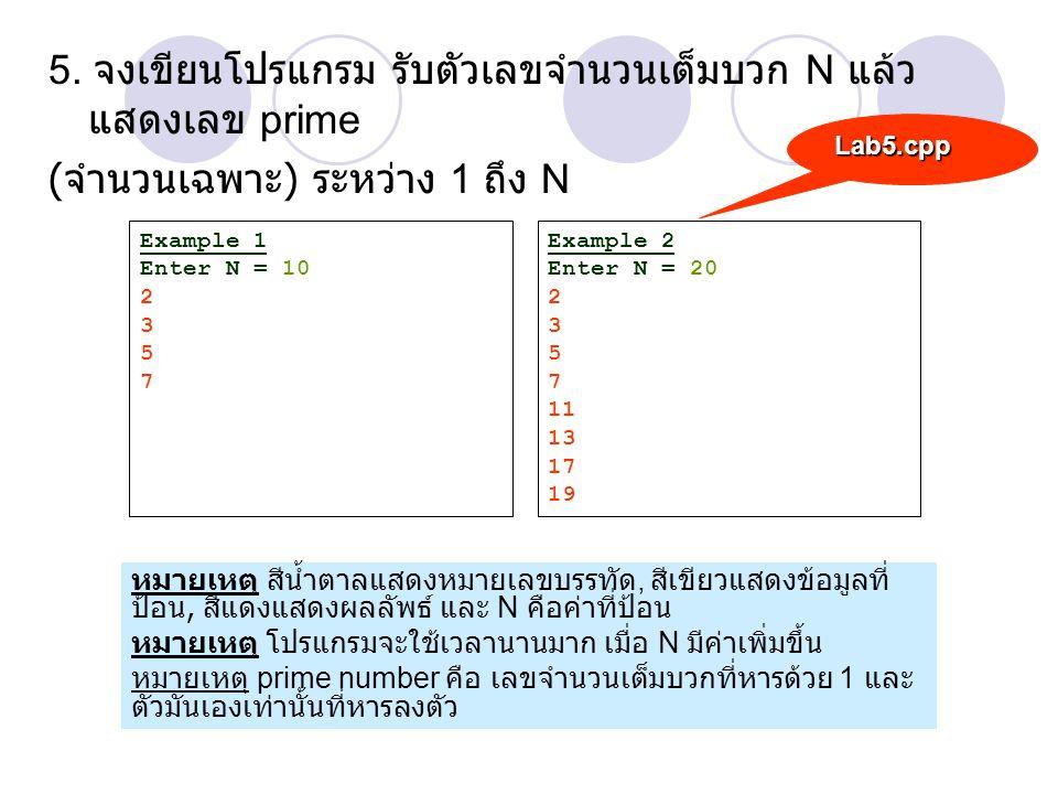 5. จงเขียนโปรแกรม รับตัวเลขจำนวนเต็มบวก N แล้วแสดงเลข prime