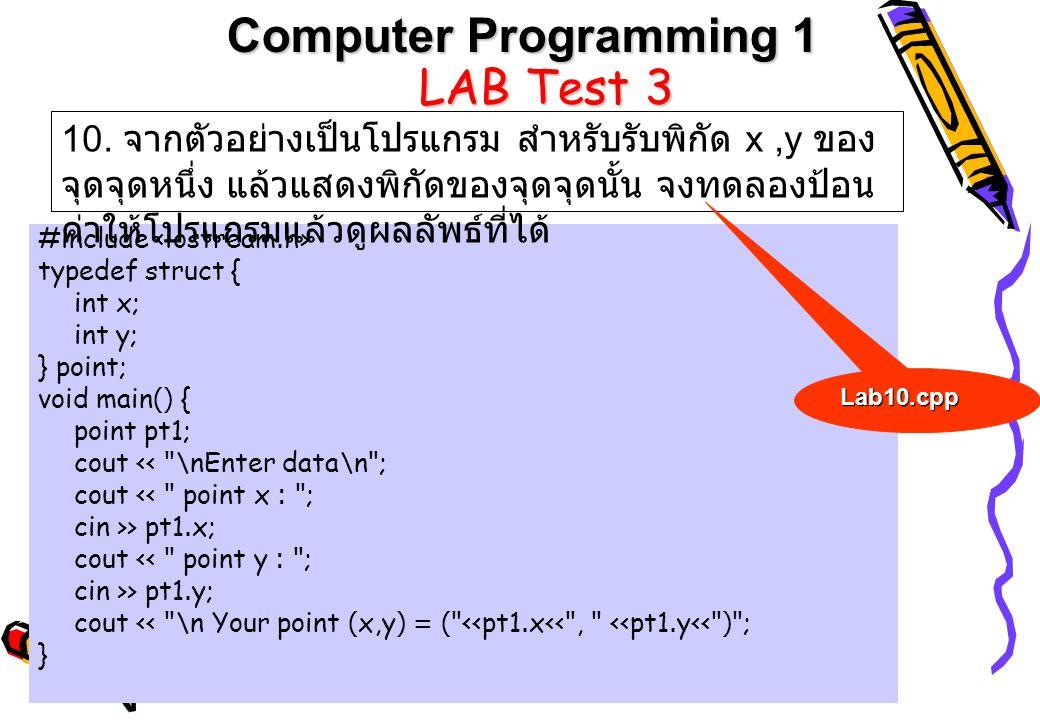 Computer Programming 1 LAB Test 3