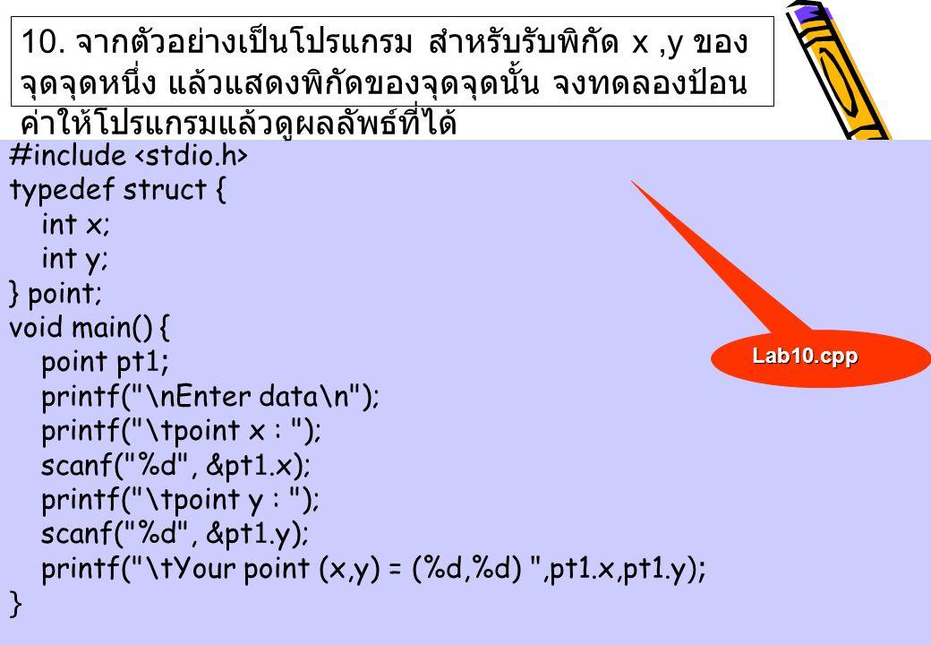 10. จากตัวอย่างเป็นโปรแกรม สำหรับรับพิกัด x ,y ของจุดจุดหนึ่ง แล้วแสดงพิกัดของจุดจุดนั้น จงทดลองป้อนค่าให้โปรแกรมแล้วดูผลลัพธ์ที่ได้