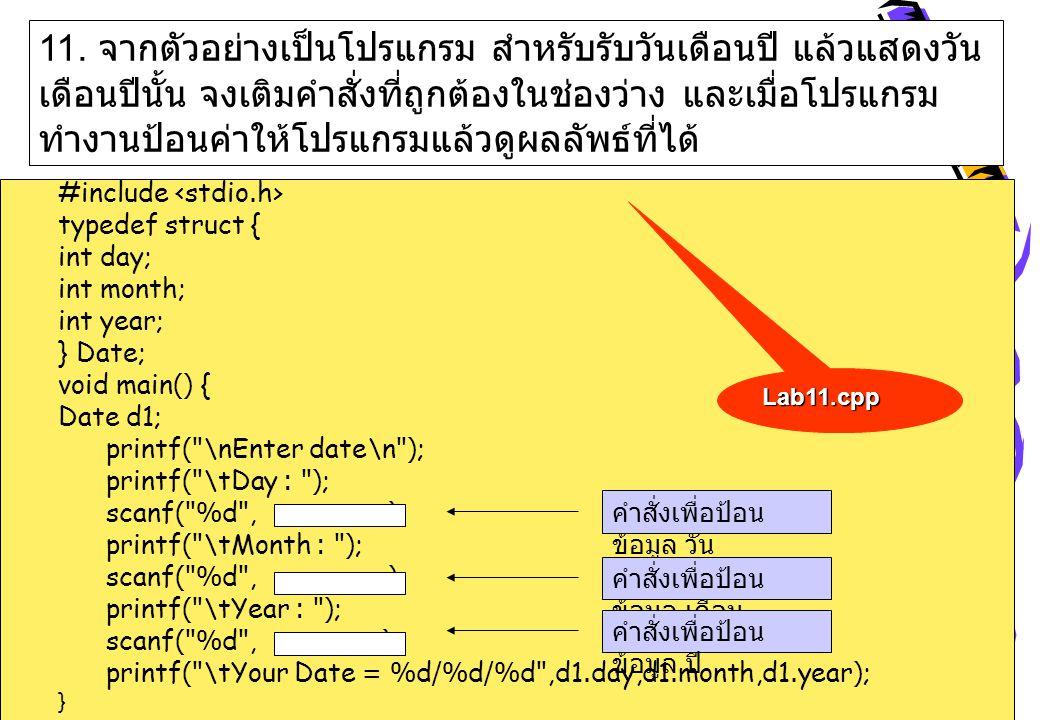 11. จากตัวอย่างเป็นโปรแกรม สำหรับรับวันเดือนปี แล้วแสดงวันเดือนปีนั้น จงเติมคำสั่งที่ถูกต้องในช่องว่าง และเมื่อโปรแกรมทำงานป้อนค่าให้โปรแกรมแล้วดูผลลัพธ์ที่ได้
