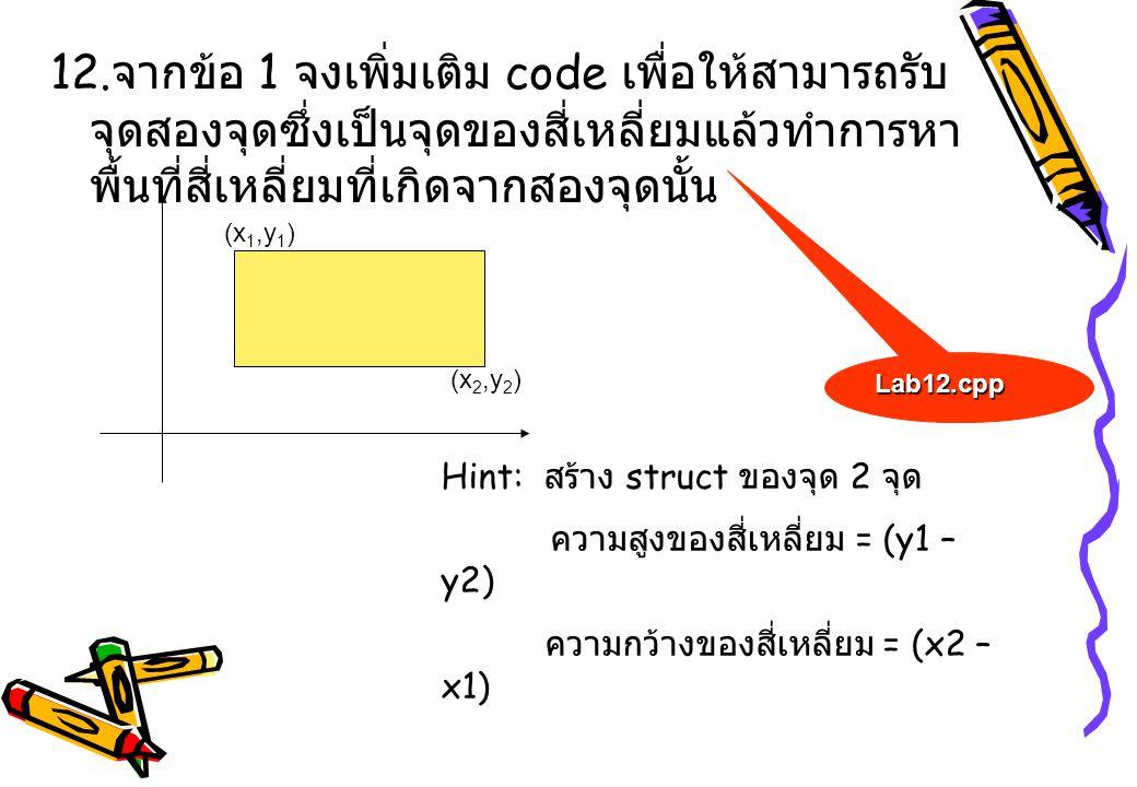 12.จากข้อ 1 จงเพิ่มเติม code เพื่อให้สามารถรับจุดสองจุดซึ่งเป็นจุดของสี่เหลี่ยมแล้วทำการหาพื้นที่สี่เหลี่ยมที่เกิดจากสองจุดนั้น