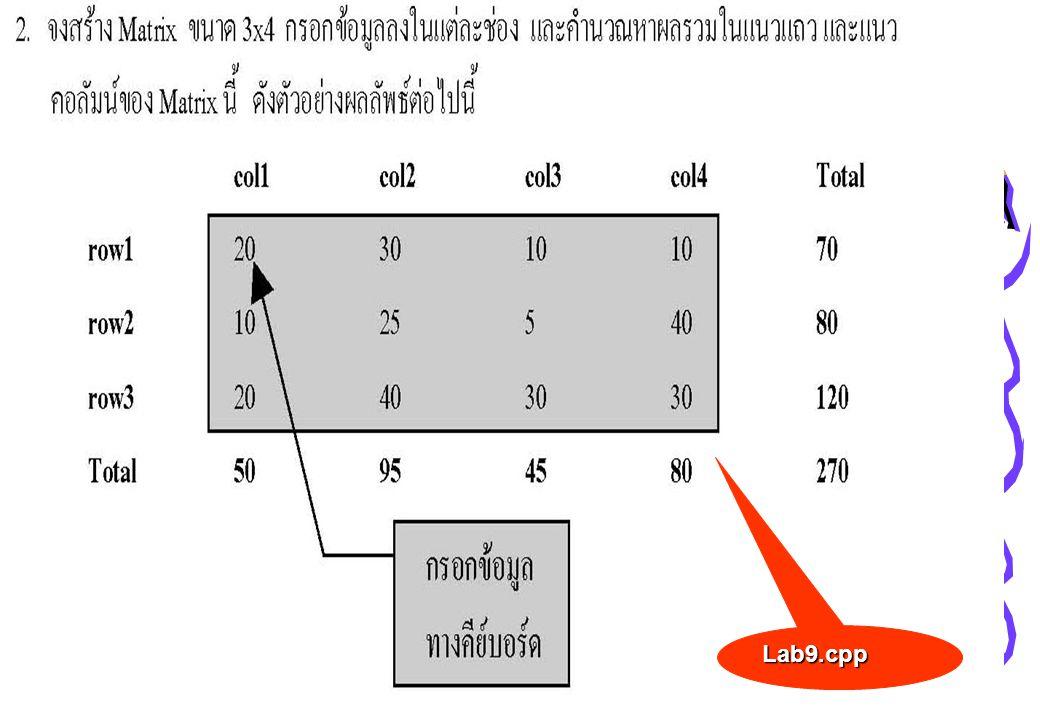 Lab9.cpp