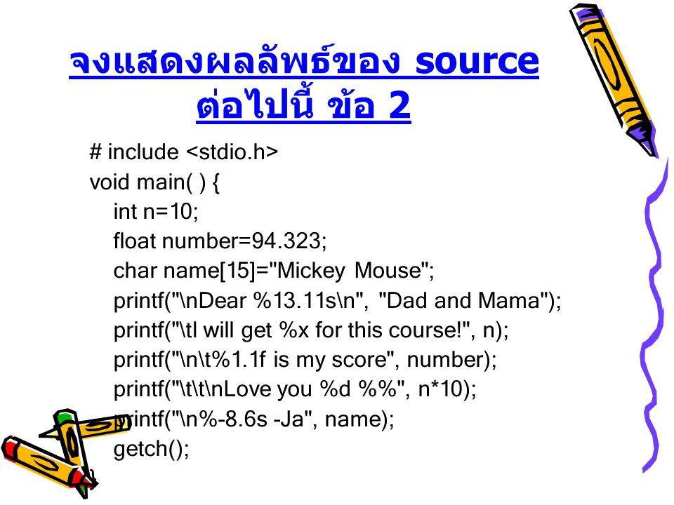 จงแสดงผลลัพธ์ของ source ต่อไปนี้ ข้อ 2