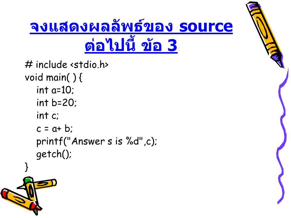 จงแสดงผลลัพธ์ของ source ต่อไปนี้ ข้อ 3