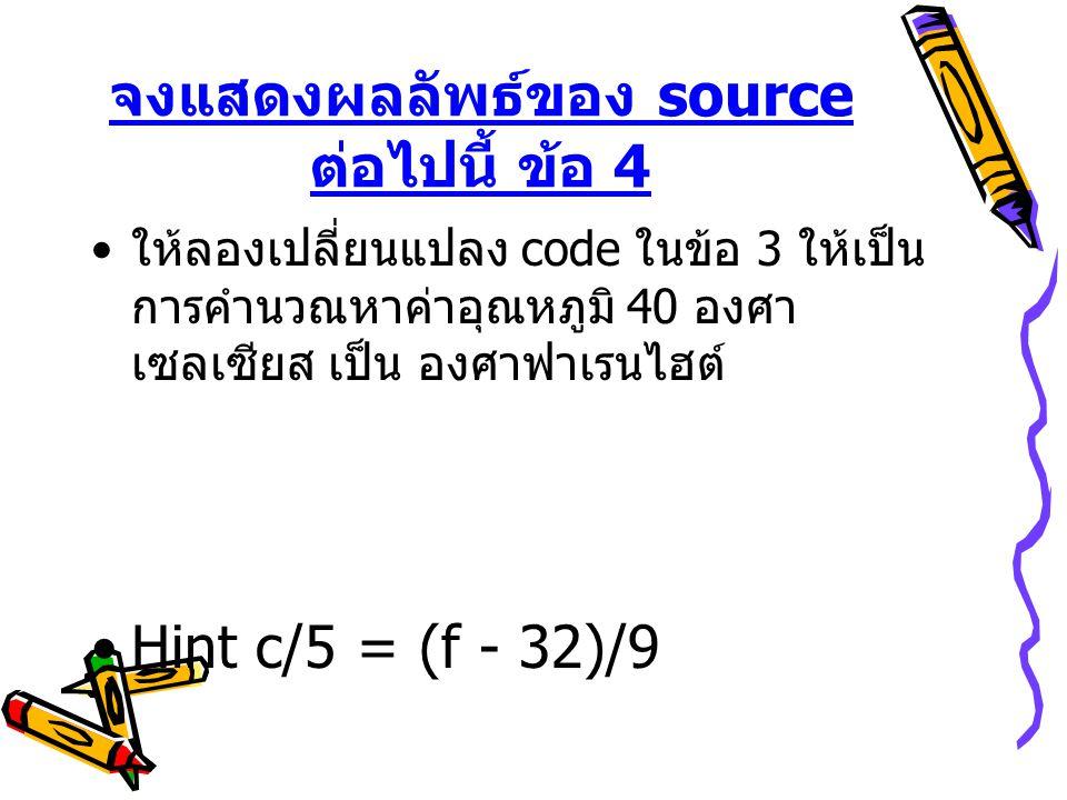 จงแสดงผลลัพธ์ของ source ต่อไปนี้ ข้อ 4