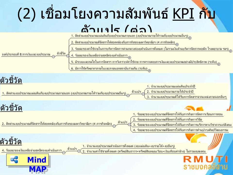 (2) เชื่อมโยงความสัมพันธ์ KPI กับ ตัวแปร (ต่อ)