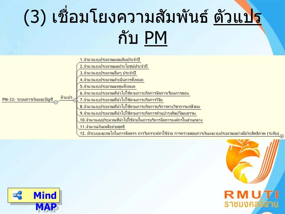 (3) เชื่อมโยงความสัมพันธ์ ตัวแปร กับ PM