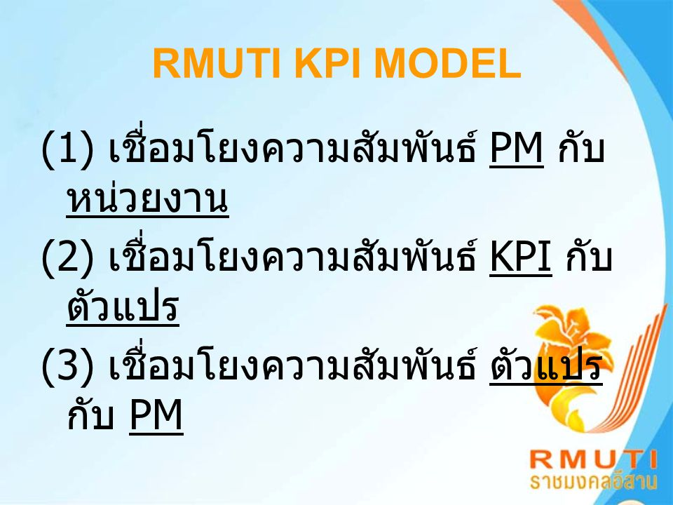 RMUTI KPI MODEL (1) เชื่อมโยงความสัมพันธ์ PM กับ หน่วยงาน. (2) เชื่อมโยงความสัมพันธ์ KPI กับ ตัวแปร.