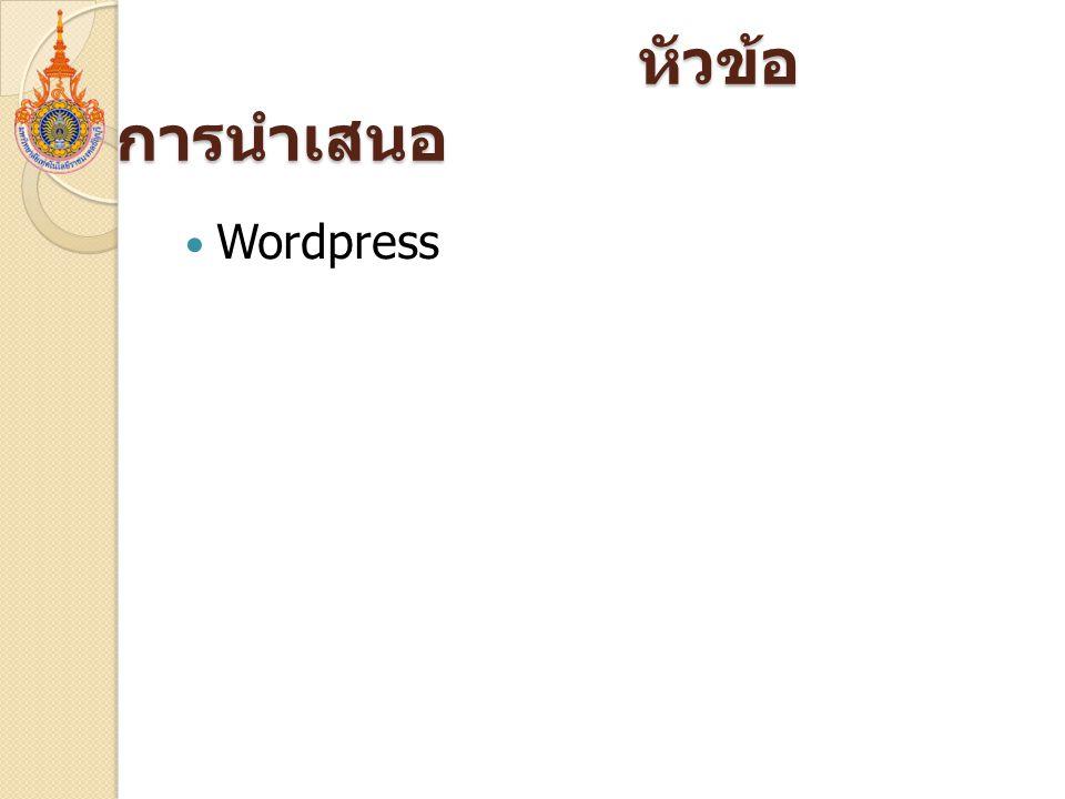 หัวข้อการนำเสนอ Wordpress
