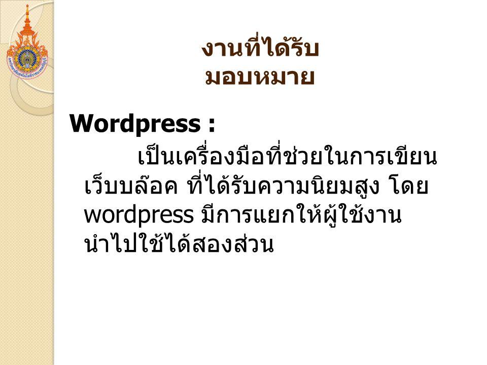 งานที่ได้รับมอบหมาย Wordpress :