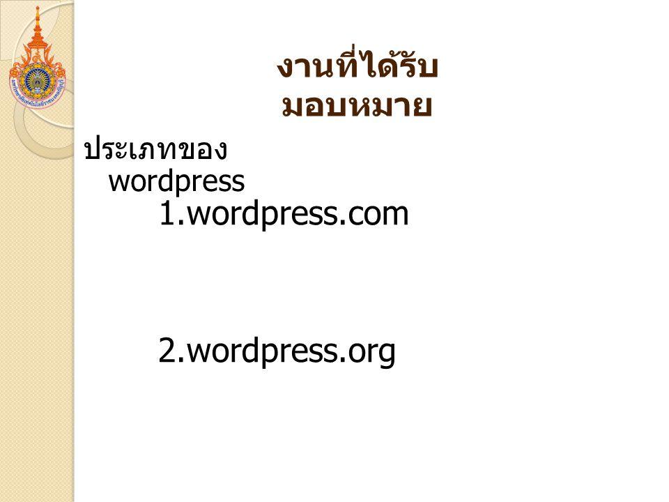 งานที่ได้รับมอบหมาย 1.wordpress.com 2.wordpress.org