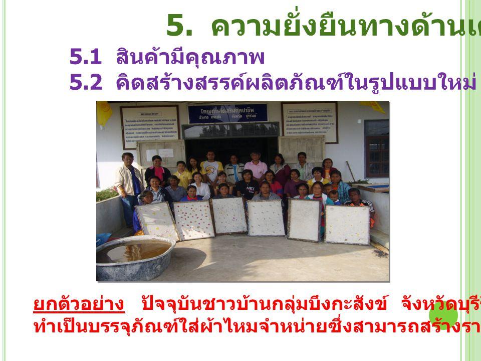 5. ความยั่งยืนทางด้านเศรษฐกิจ