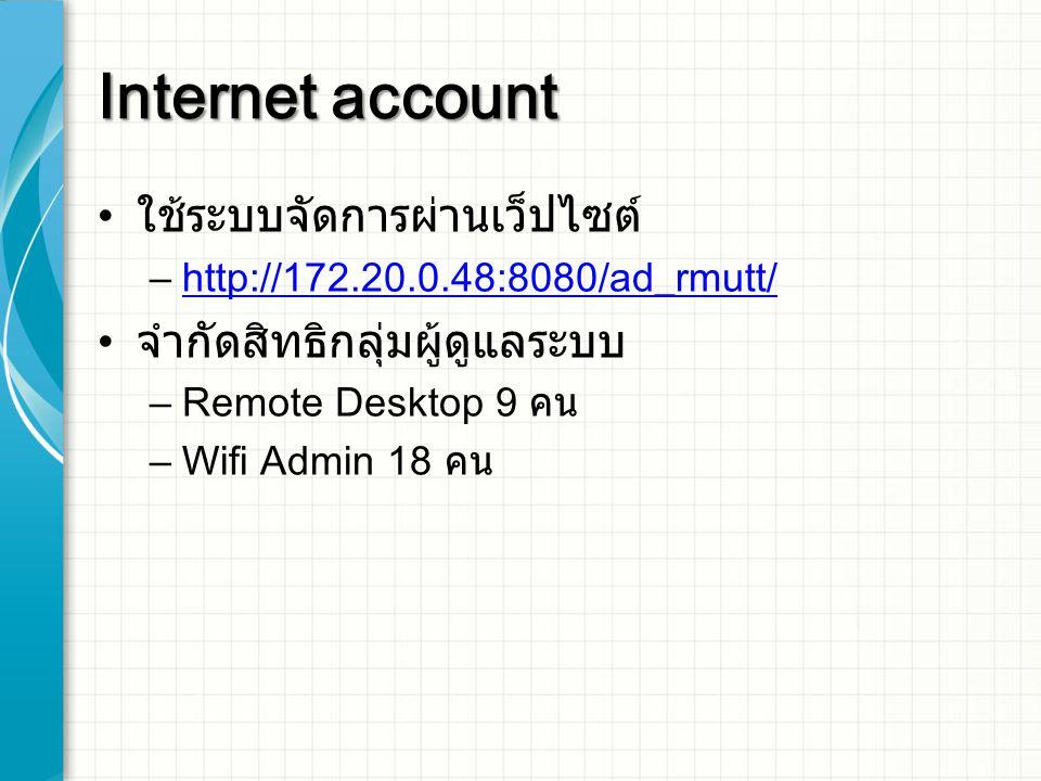 Internet account ใช้ระบบจัดการผ่านเว็ปไซต์ จำกัดสิทธิกลุ่มผู้ดูแลระบบ