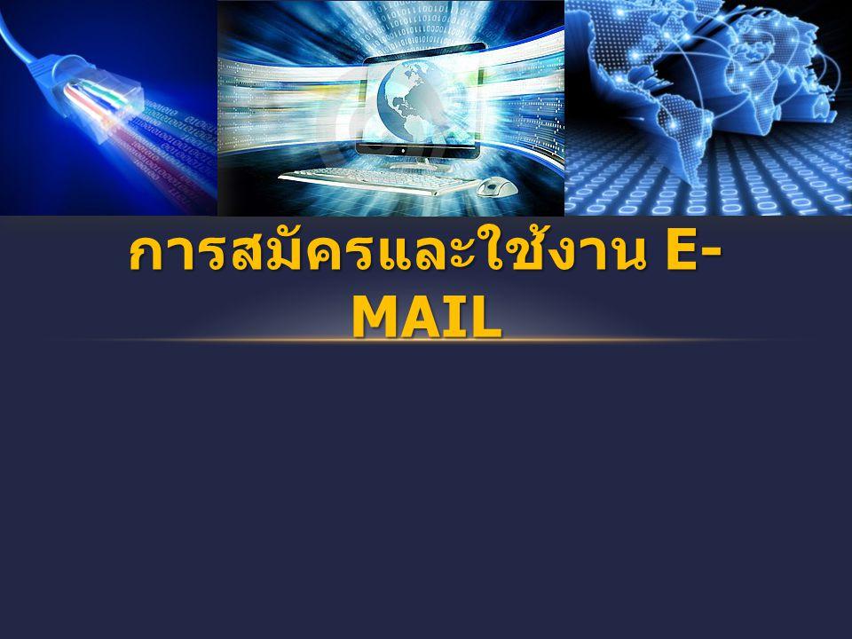 การสมัครและใช้งาน e-mail