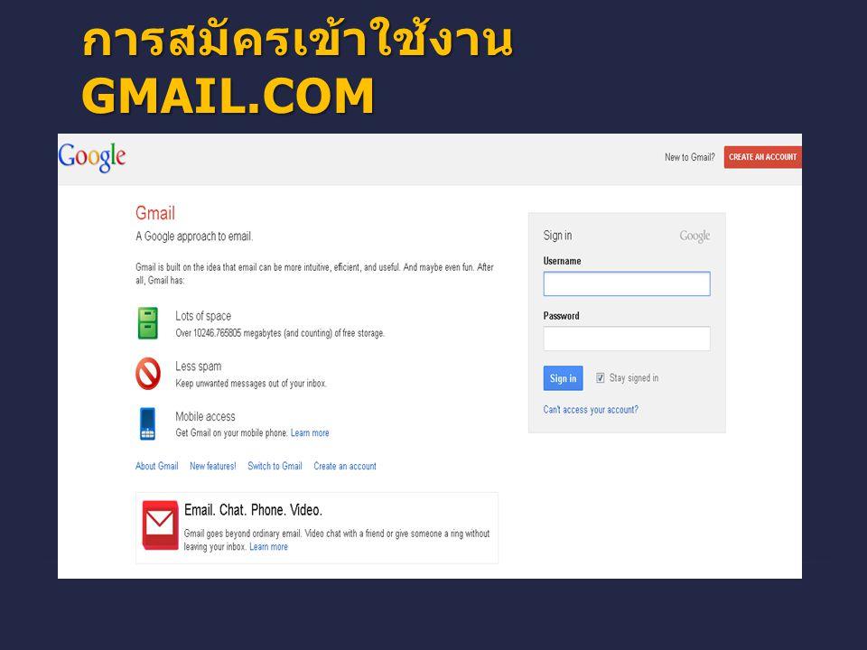การสมัครเข้าใช้งาน gmail.com