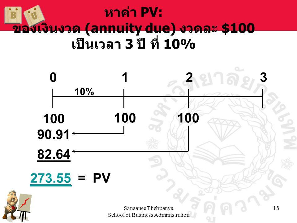 หาค่า PV: ของเงินงวด (annuity due) งวดละ $100 เป็นเวลา 3 ปี ที่ 10%