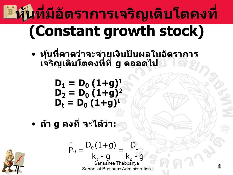 หุ้นที่มีอัตราการเจริญเติบโตคงที่ (Constant growth stock)
