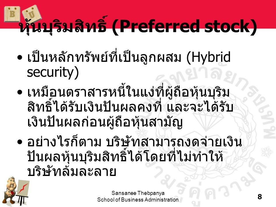 หุ้นบุริมสิทธิ์ (Preferred stock)