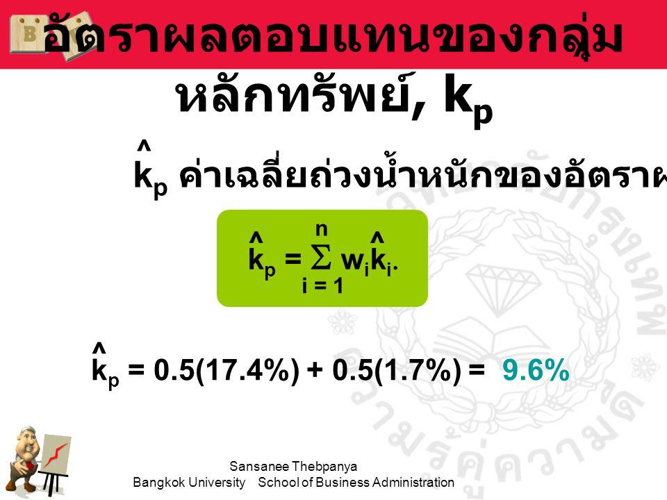 อัตราผลตอบแทนของกลุ่มหลักทรัพย์, kp