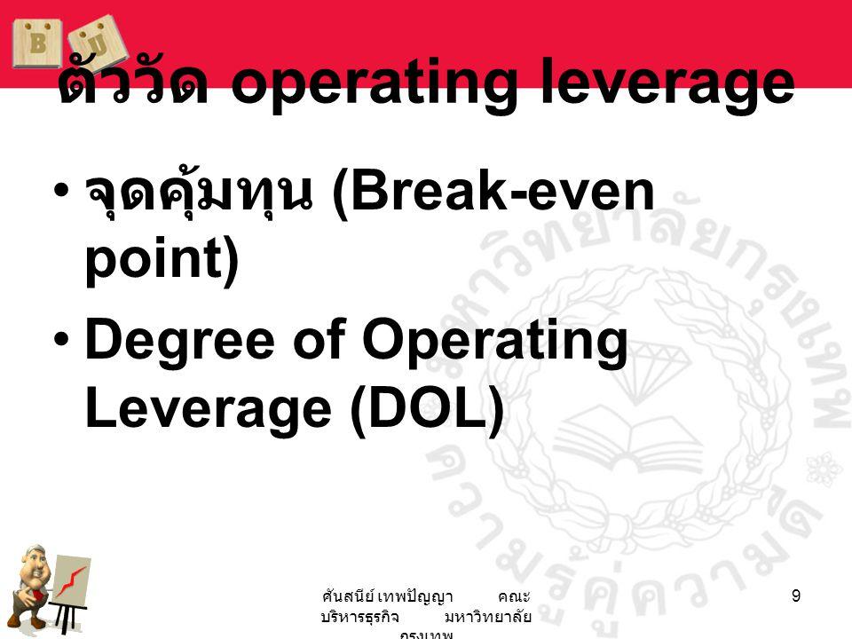 ตัววัด operating leverage