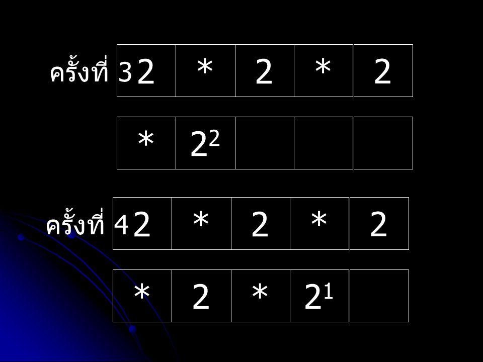 2 * ครั้งที่ 3 * 22 2 * ครั้งที่ 4 * 2 21