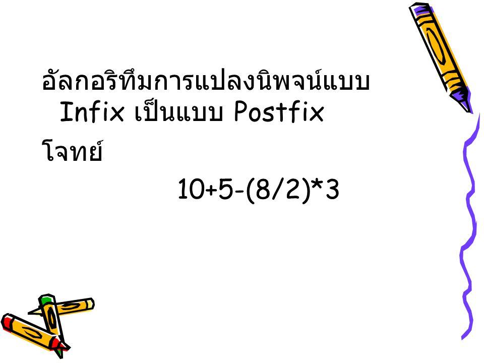 อัลกอริทึมการแปลงนิพจน์แบบ Infix เป็นแบบ Postfix โจทย์