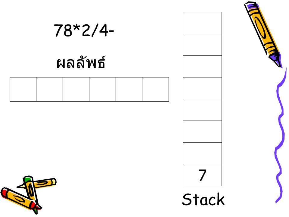 78*2/4- ผลลัพธ์ 7 Stack