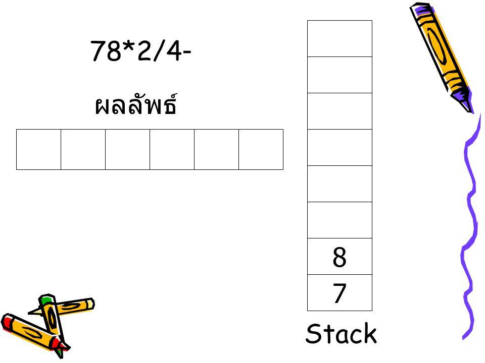78*2/4- ผลลัพธ์ 8 7 Stack