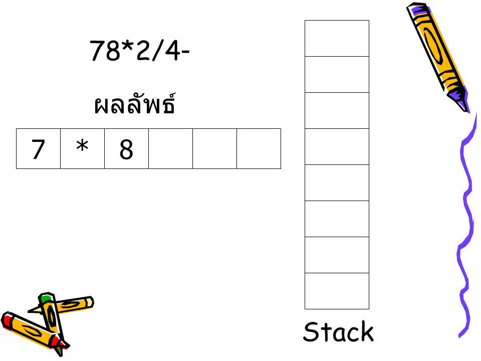 78*2/4- ผลลัพธ์ 7 * 8 Stack