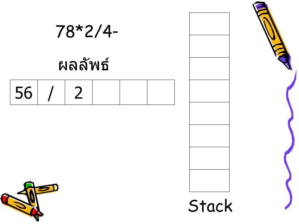 78*2/4- ผลลัพธ์ 56 / 2 Stack