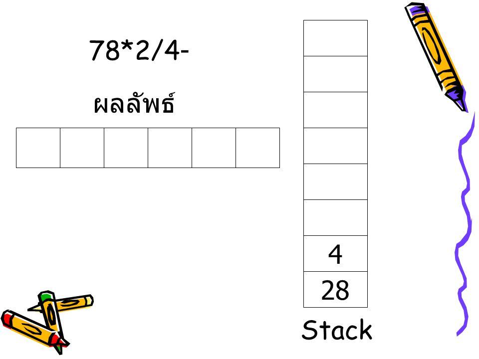 78*2/4- ผลลัพธ์ 4 28 Stack