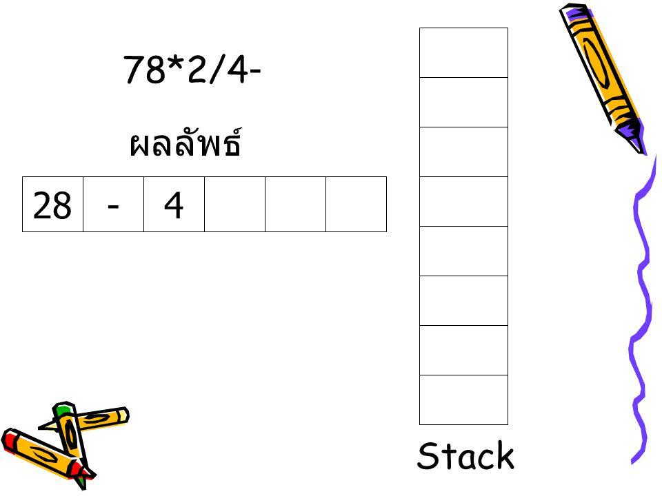 78*2/4- ผลลัพธ์ 28 - 4 Stack