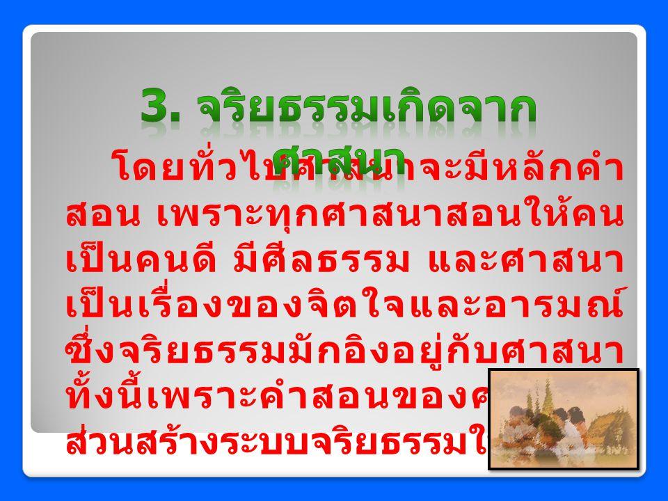 3. จริยธรรมเกิดจากศาสนา