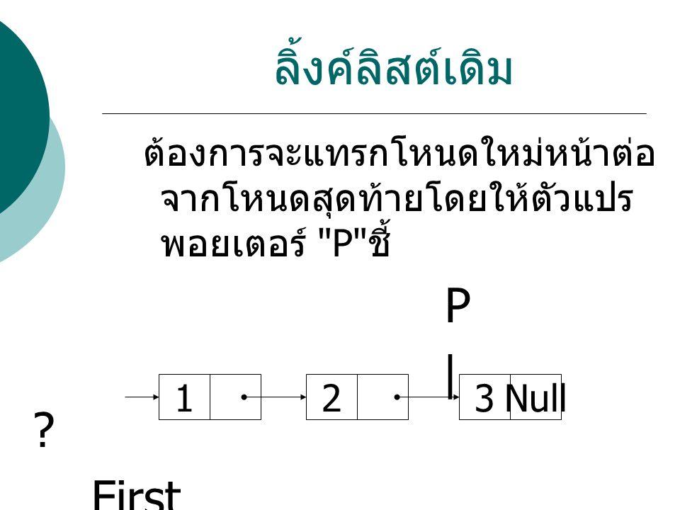 ลิ้งค์ลิสต์เดิม P | First