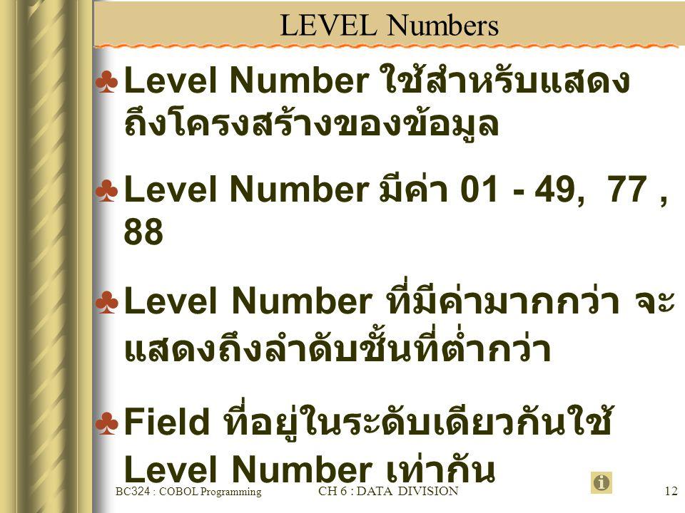 Level Number ที่มีค่ามากกว่า จะแสดงถึงลำดับชั้นที่ ต่ำกว่า
