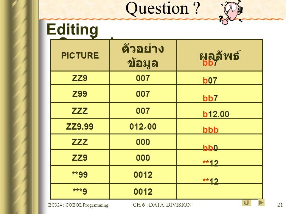 Question Editing Symbol ตัวอย่างข้อมูล ผลลัพธ์ PICTURE ZZ9 007 Z99