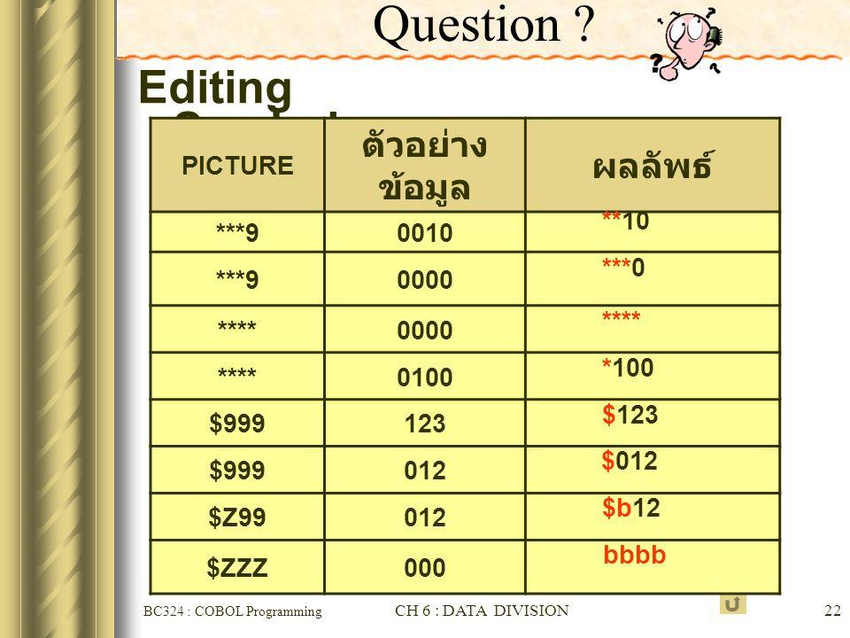 Question Editing Symbol ตัวอย่างข้อมูล ผลลัพธ์ PICTURE ***9 0010