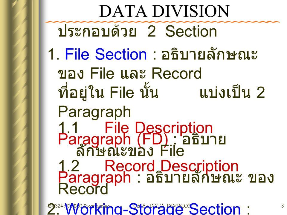 DATA DIVISION ประกอบด้วย 2 Section