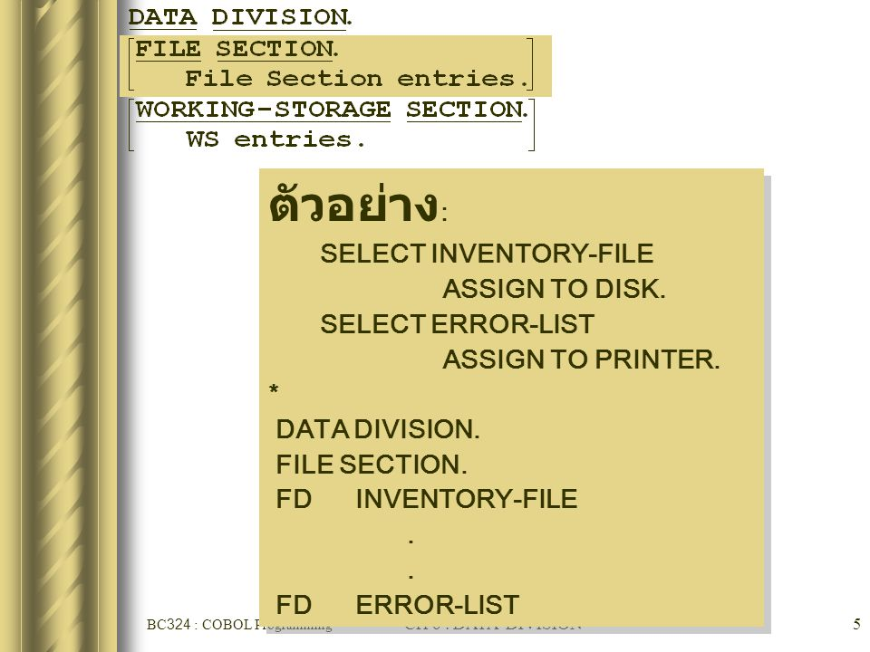 ตัวอย่าง: SELECT INVENTORY-FILE ASSIGN TO DISK. SELECT ERROR-LIST