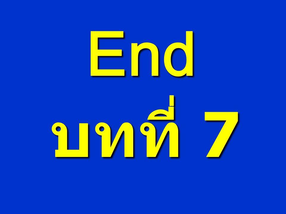 End บทที่ 7