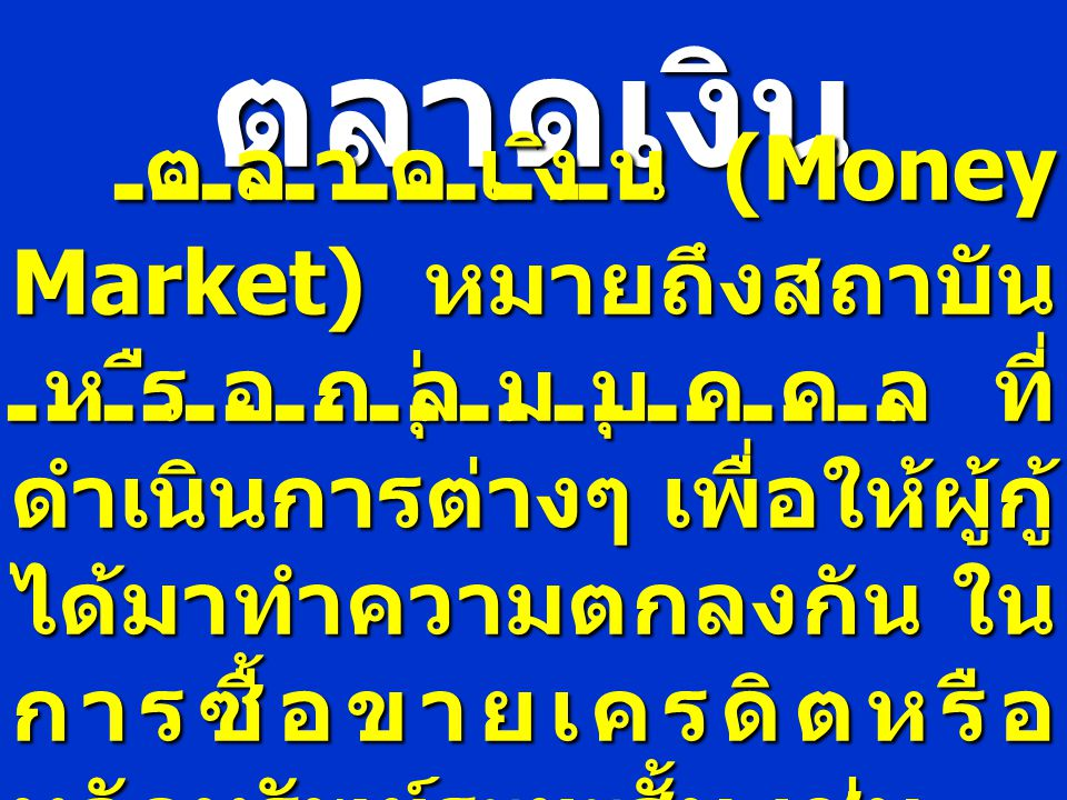 ตลาดเงิน