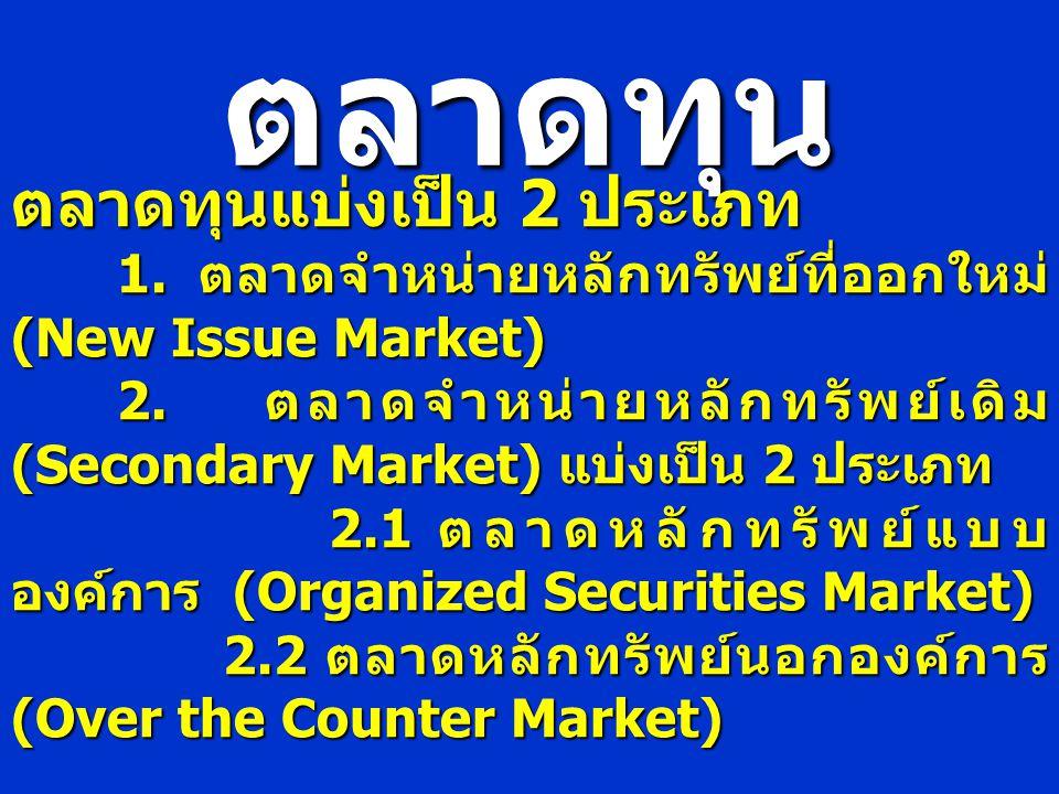 ตลาดทุน ตลาดทุนแบ่งเป็น 2 ประเภท