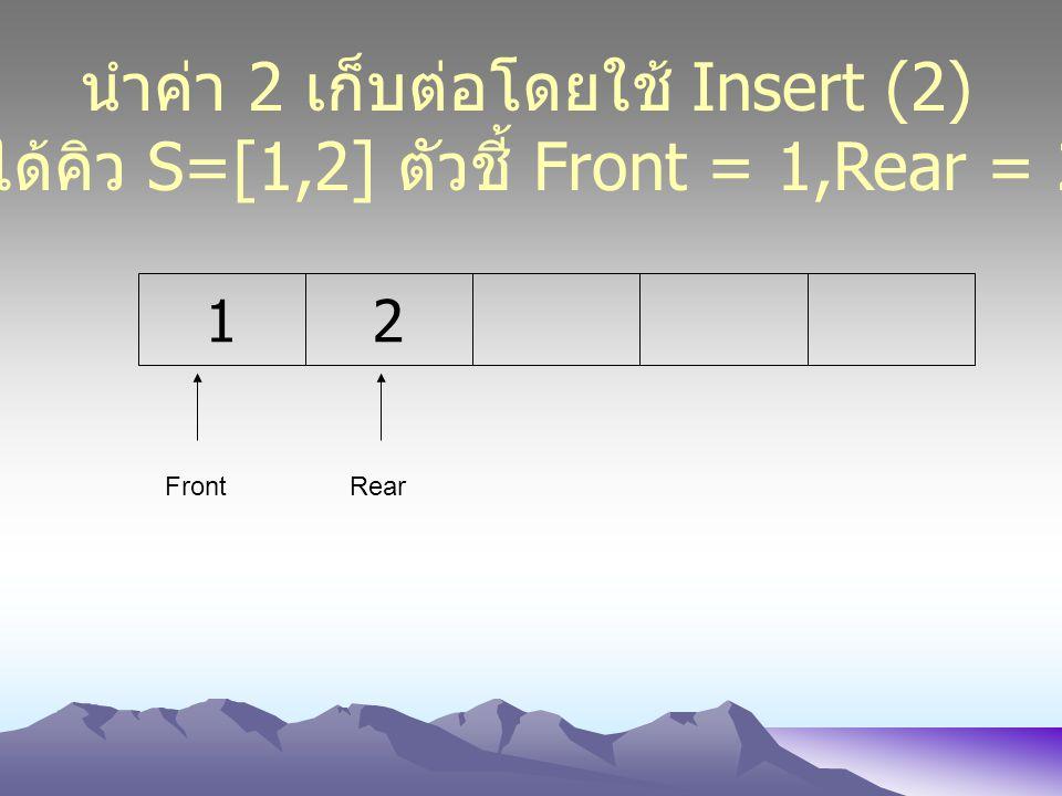 นำค่า 2 เก็บต่อโดยใช้ Insert (2)